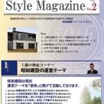 昭和建設スタイルマガジンNO.2
