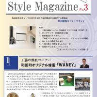 昭和建設スタイルマガジンNO.3