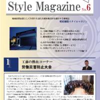 昭和スタイル6