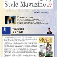 昭和建設スタイルマガジン9