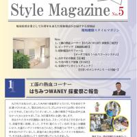 昭和建設スタイルマガジン5