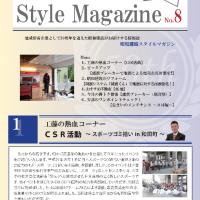 昭和建設スタイルマガジン8