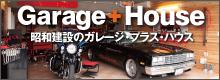 garage_house