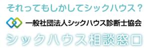 シックハウス相談窓口バナー (2)